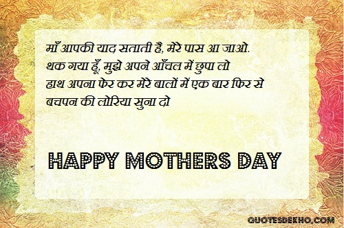 maa hindi poem mother hindi shayari kavita