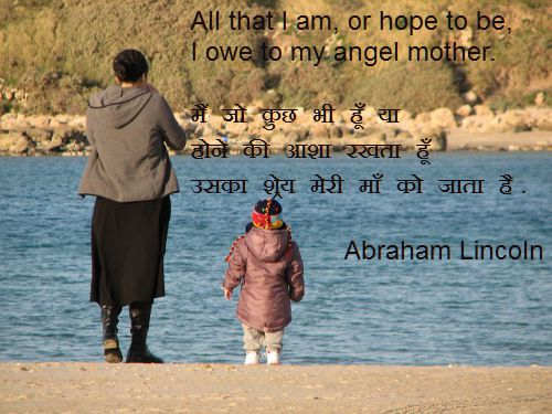 mother day hindi quotation whatsapp and fb