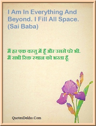 sai baba hindi quotes image whatsapp and facebook