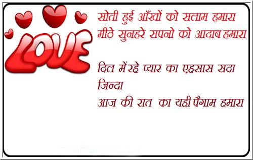 shubh ratri love shayari whatsapp status and facebook pic