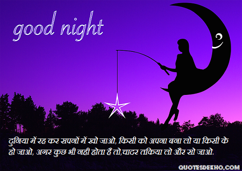 Good Night Whatsapp Status Hindi