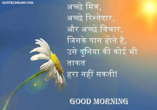 Good Morning Hindi Image For Whatsapp And Facebook Share