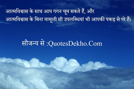 inspirational quotes in hindi with wallpaper