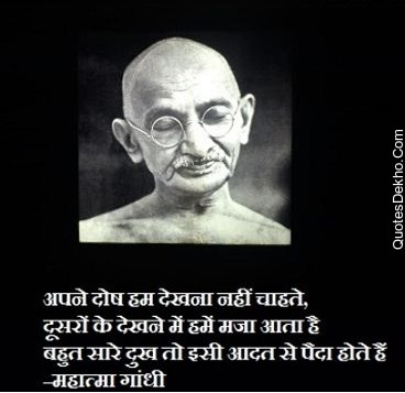 Mahatma Gandhi Suvichar Hindi Quotes Image