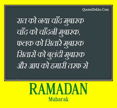 Ramadan Mubarak 2015 Status Hindi