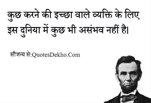 Abraham Lincoln Motivational Quotes Hindi
