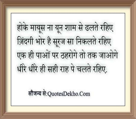 achievement shayari In Hindi picture whatsapp
