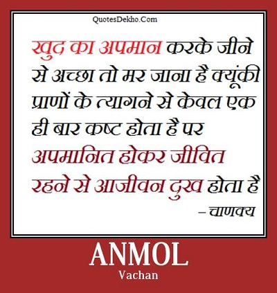 chanakya anmol vachan hindi quotes facebook picture