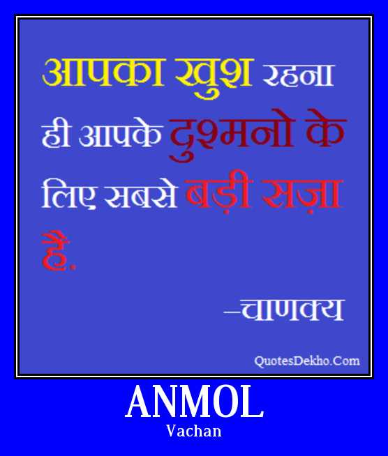 chanakya anmol vachan wallpaper facebook status fb