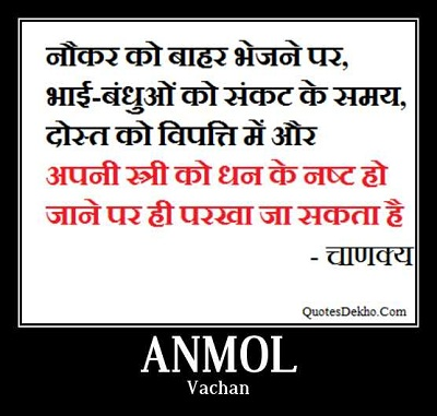 chanakya anmol vachan Whatsapp Picture hindi quotes