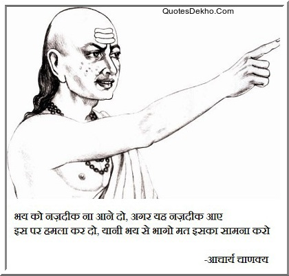 fear hindi quotes status suvichar image