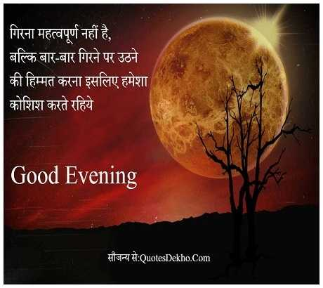Good Evening Suvichar In Hindi