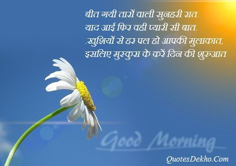 good morning hindi status whatsapp and facebook picture