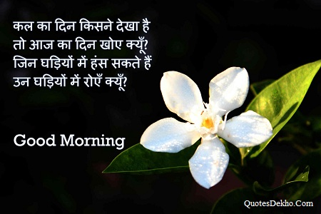 Good Morning Quotes Status Hindi Whatsapp Wallpaper Suprabhat