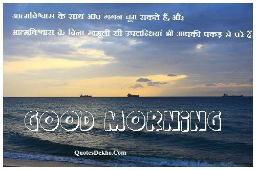 Good Morning Confidence Shayari