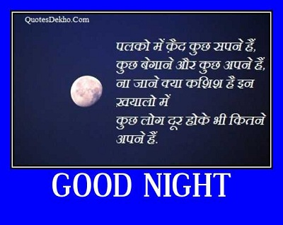 good night facebook and fb shayari with picture