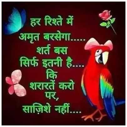 Good Night Suvichar For Whatsapp Group