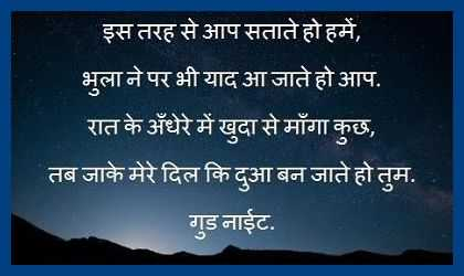 Good Night Whatsapp Group Hindi Status