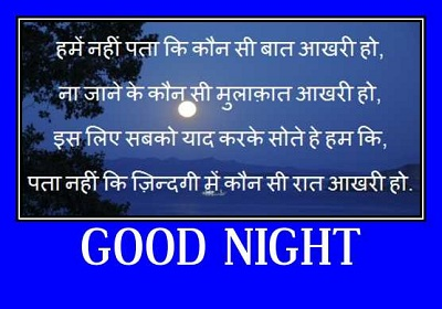 good night whatsapp shayari status wallpaper