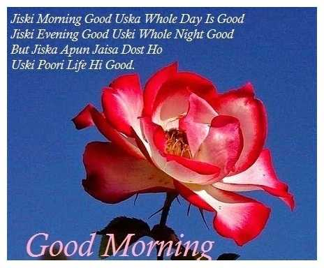 Good Morning Hindi Wallpaper For Friendship