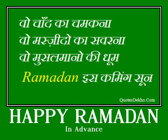 Happy Ramadan In Advance