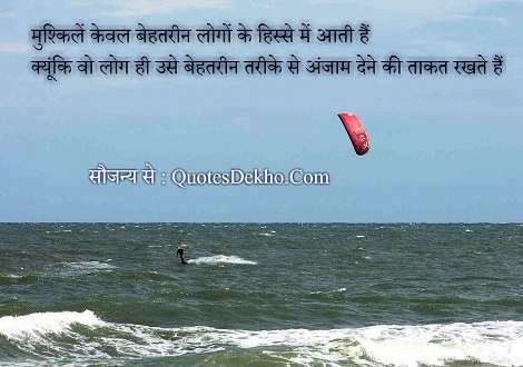 Problem Quotes Hindi With Wallpaper