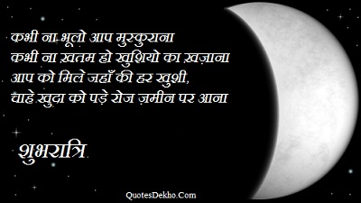 shubh ratri whatsapp shayari wallpaper for friends