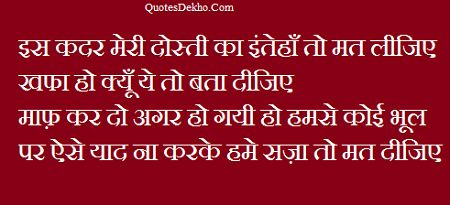 sorry dosti shayari hindi quotes picture