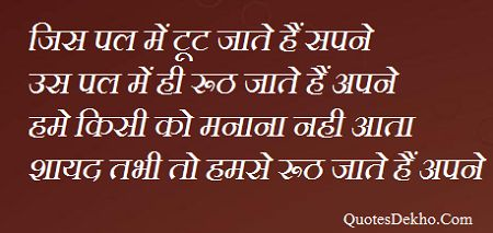 sorry saying hindi whatsapp quotes image