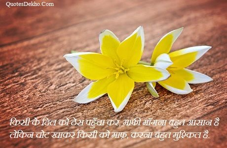 sorry suvichar wallpaper hindi quotes
