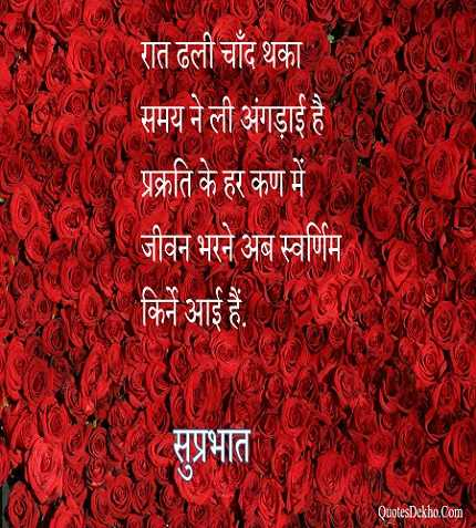 suprabhat shayari whatsapp hindi picture