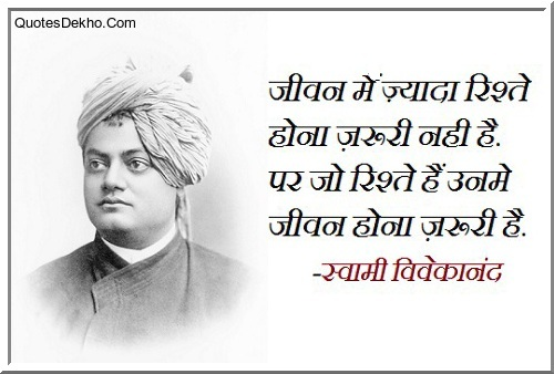 swami vivekananda suvichar wallpaper hindi quotes