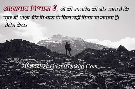 Achievement Anmol Vachan Hindi Quotes Motivational Whatsapp