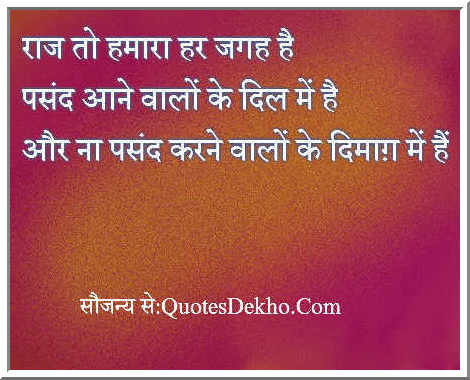 Attitude Saying Hindi