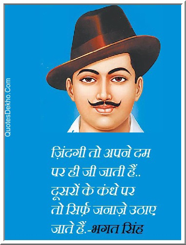 information of bhagat singh in hindi