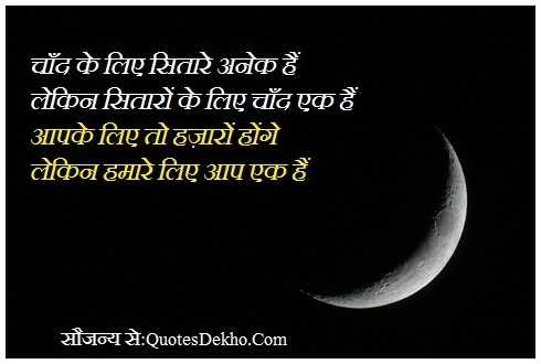 Chand Friendship Shayari Eid Quotes Hindi