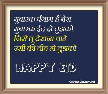 Eid Anmol Vachan And Hindi Poem Wallpaper