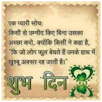 Good Afternoon Quotes Hindi Whatsapp Picture