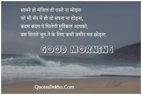 Good Morning Motivational Whatsapp Shayari Picture