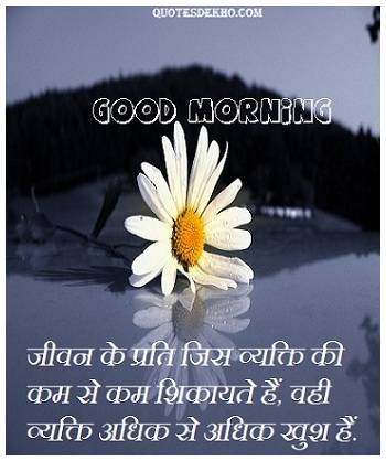 Good Morning Whatsapp Hindi Quotes Message Group