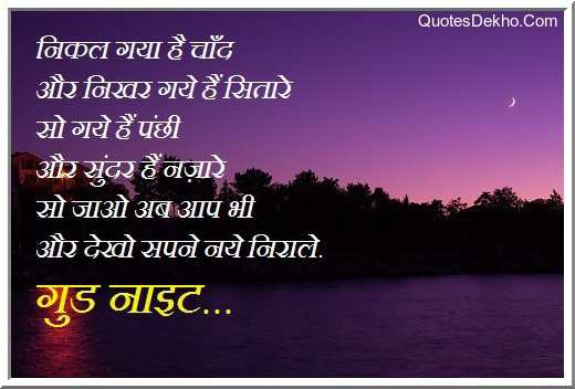 Good Night Facebook Quotes Hindi