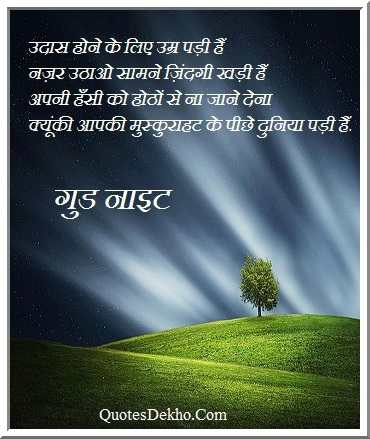 good night whatsapp group shayari message hindi picture