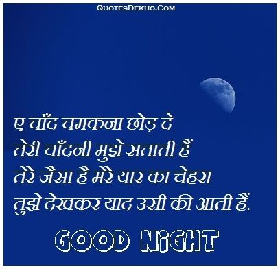 Good Night Hindi Whatsapp Quotes Saying