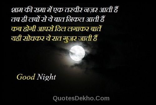 Good Night Love Whatsapp Shayari Wallpaper Hindi Quotes
