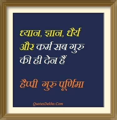 Guru Purnima Anmol Vachan Hindi Quotes