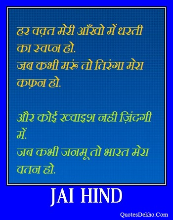 Desh Bhakti Hindi Quotes