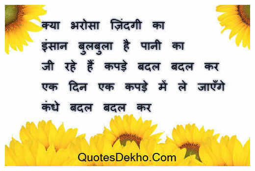 Life Shayari Status In Hindi