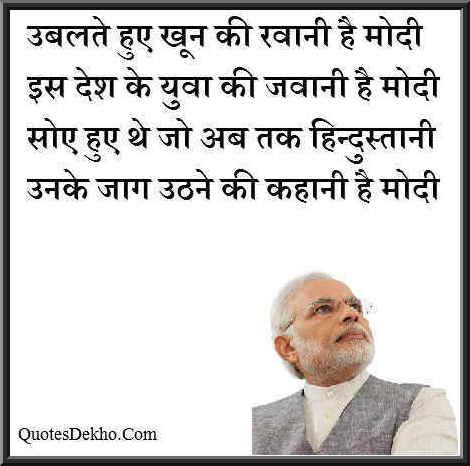 Narendra Modi Motivational Shayari