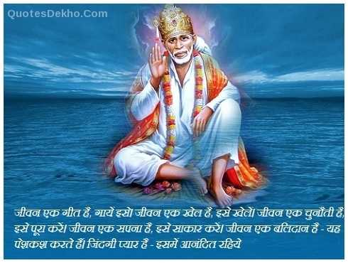Sai Baba Hindi Quotes With Wallpaper
