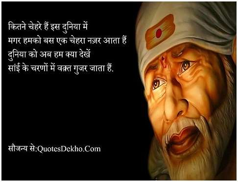 Sai Baba shayari Status Hindi facebook wallpaper
